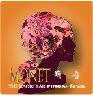MONET/モネ